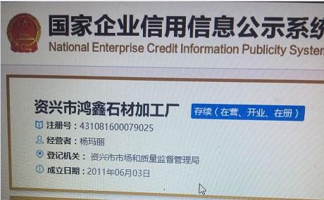 郴州资兴市鸿鑫石材加工厂结账时不给收据,索要也不给