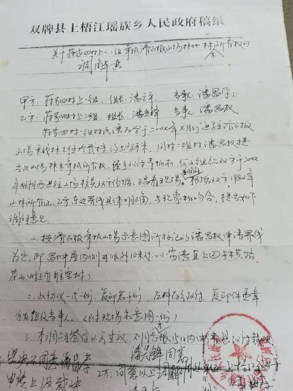 双牌县滑蒋家田村村民林木被非法侵占、砍伐