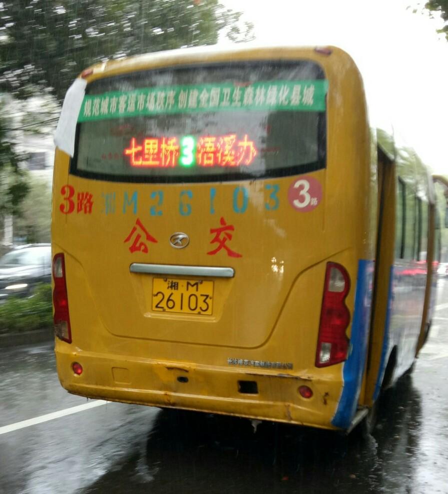祁阳公交车司机无德,大雨天拒载老人
