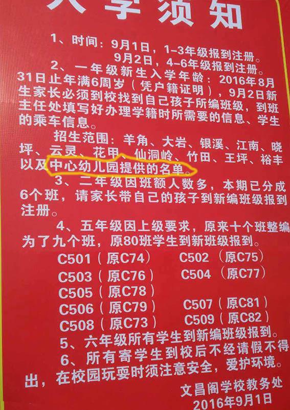 安化县文昌阁小学招生与政府发的招生公告完全不同