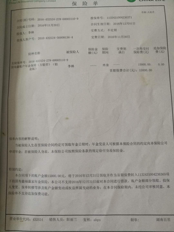 新化县人寿保险以骗保方式让残疾人购买保险