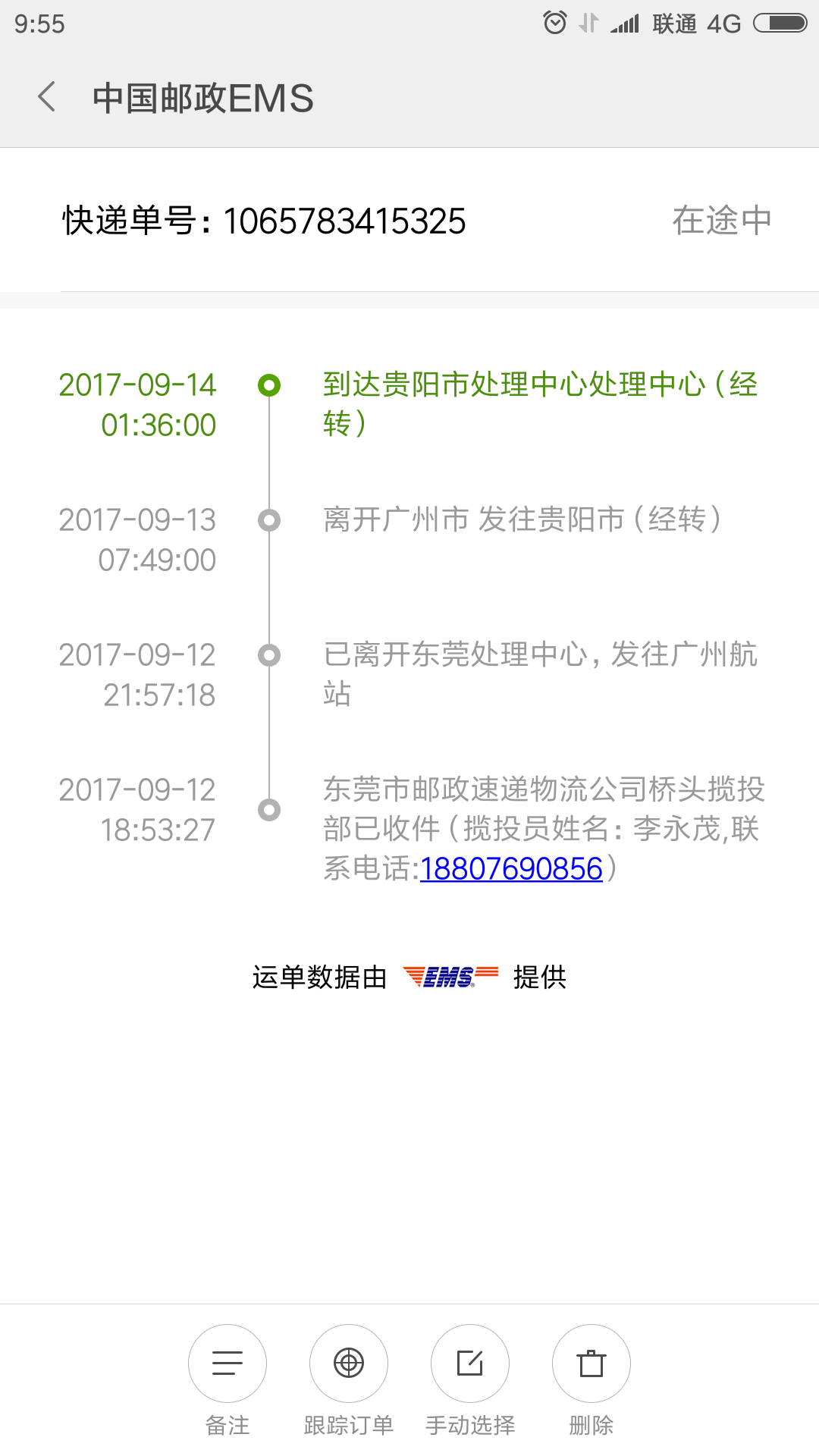 EMS快递已经到达贵阳处理中心,迟迟不送件-图