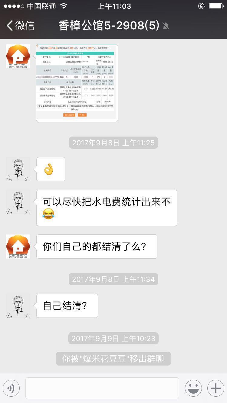 芙蓉区荷花园街道湖南爆米花文化传播有限公司疑似诈骗-图
