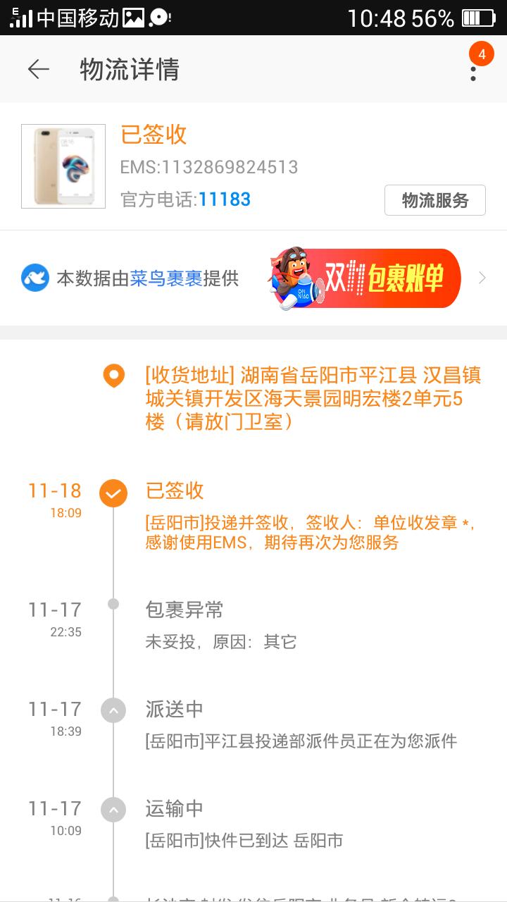 平江县EMS快递未发货,但是物流信息显示本人已经收货