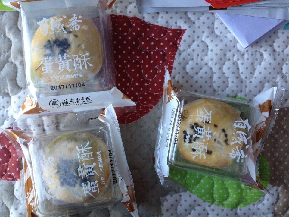 益阳福星食品公司的有成斋蛋黄酥保质期内长毛-图