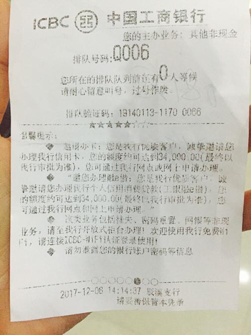 怀化辰溪县工商银行柜台人员服务态度差-图