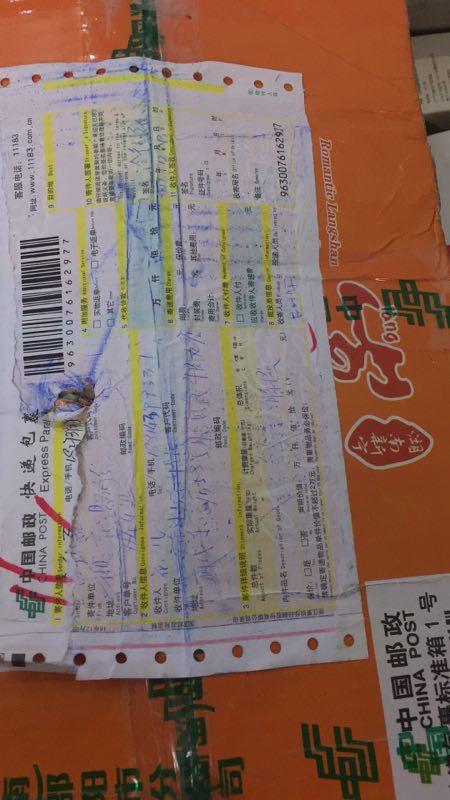 邵阳新宁邮政包装箱破裂,物品损坏-图