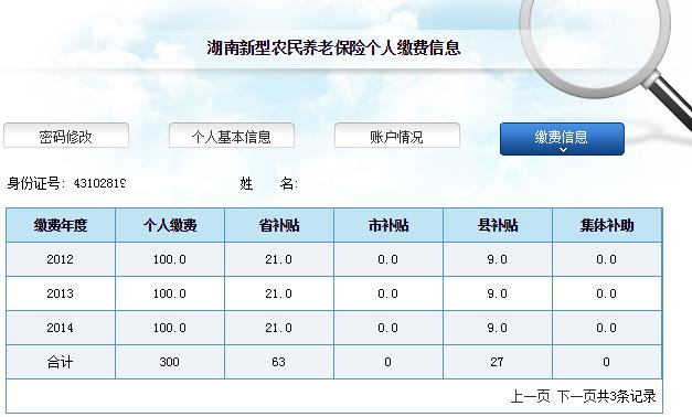 村民购买的湖南新型农民养老保险无记录-图