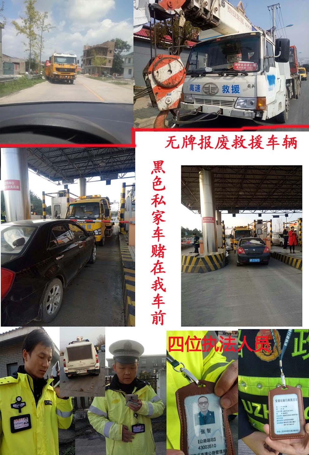 道县高速路口恶意堵车,执法人员无人监管