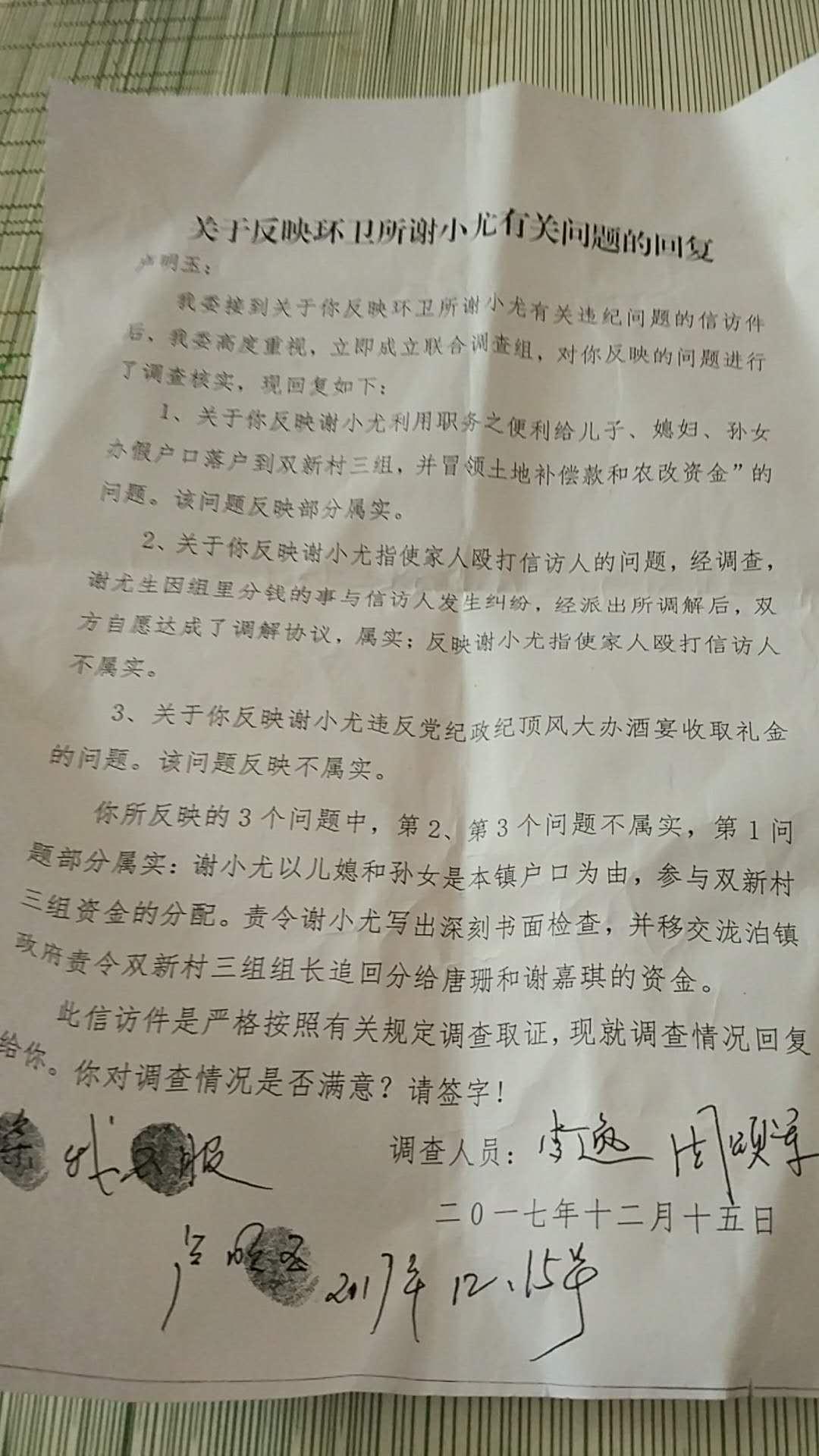 环卫所长谢小尤多起违法违法行为,双牌县纪委吃素还是姑息养奸?