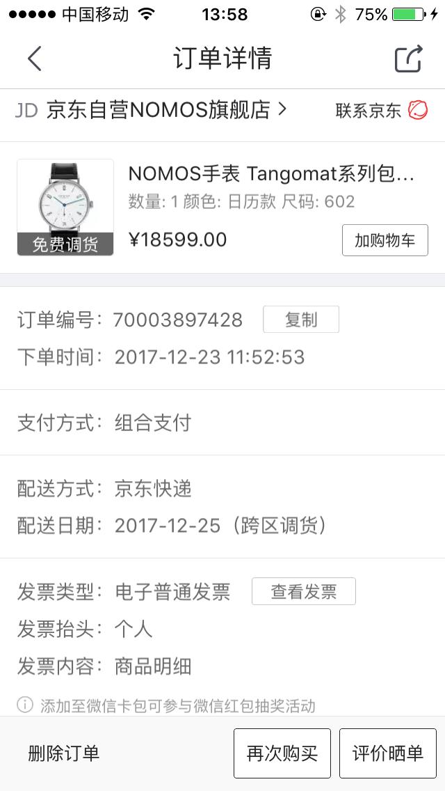 京东以低价手表充当高价手表售卖-图