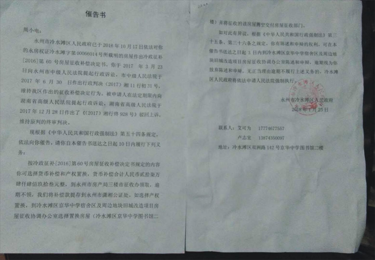 冷水滩区京华中学宿舍区征收办艾可为即将非法强拆