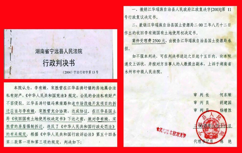 请江华县涛圩镇政府管制辖区内虞政友的不法侵占施工行为