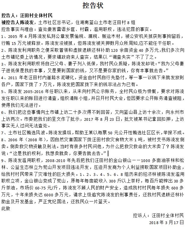 永州蓝山县土市镇汪田村村民控告乡匪村霸陈流发