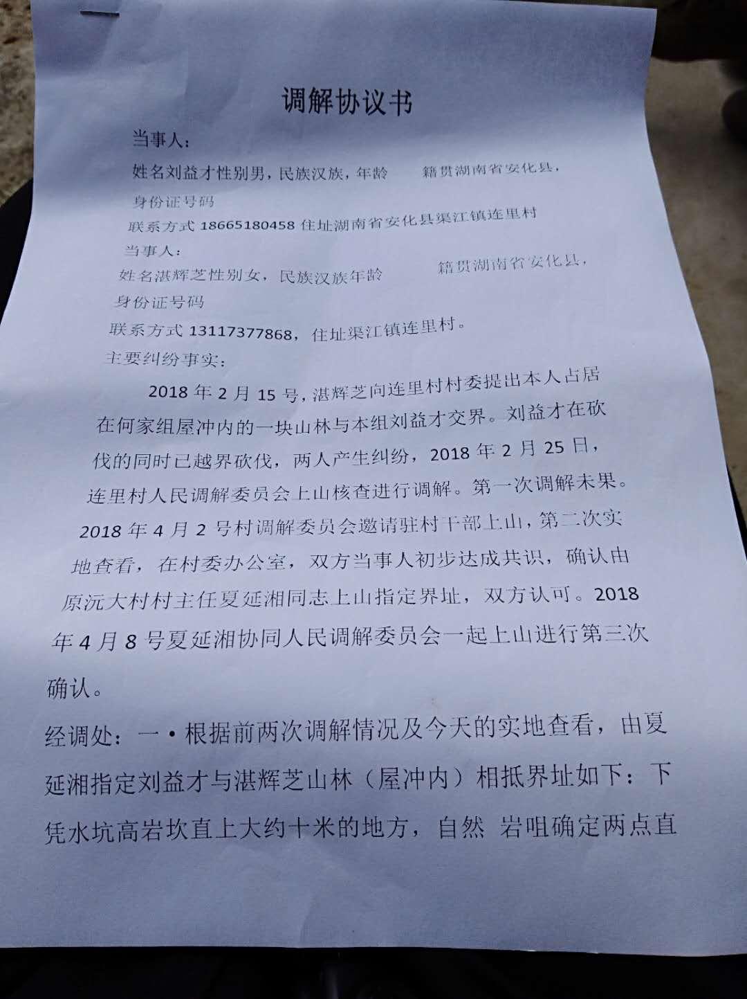 安化渠江镇连里村刘益才越界砍伐..