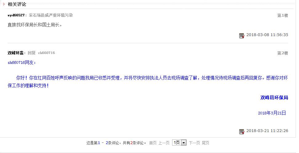 双峰县甘棠镇八一村采石场仍在污..