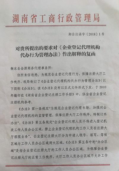 衡东县食药工商质监局罗忠平存在违规违纪行为