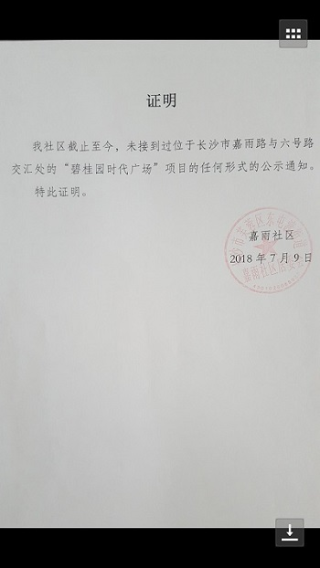 """关于对雨花区""""碧桂园时代广场""""项目公示程序违法违规的投诉书"""