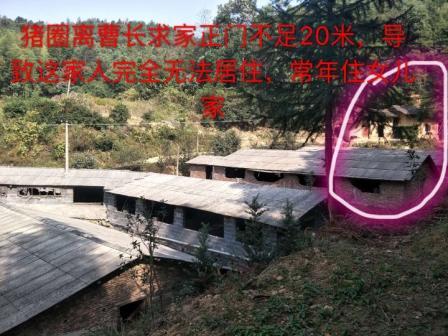 双峰县西亨冲王毛村村干部欺乡霸邻,村民有家不能回有房不能住