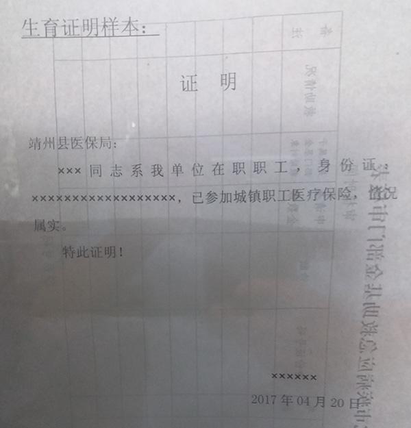 """希望靖州县医保局清理""""奇葩""""证.."""