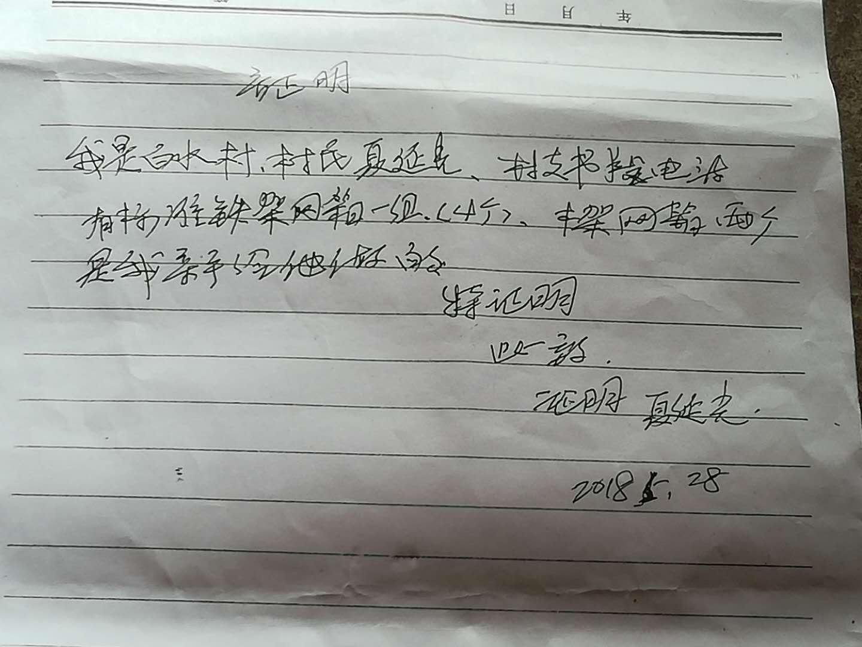 安化县柘溪林场白水村村霸支书段电波以权谋私