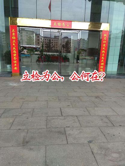 桂阳网友跪求领导为民申冤
