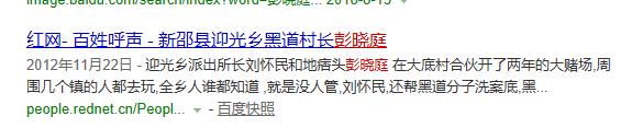 新邵县迎光乡水东村村委书记问题..