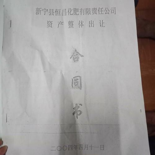新宁县恒昌化肥有限责任公司资产..