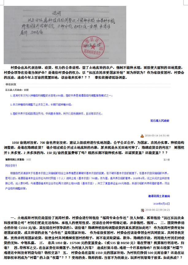 湘潭县泥湾村委瞒天过海、变相贪腐