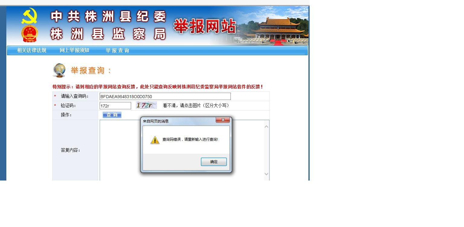 株洲县渌口镇副镇长徐文非法工程