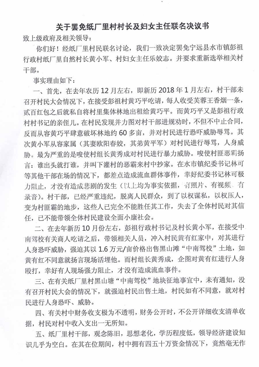 宁远县禾亭镇新龙岗村