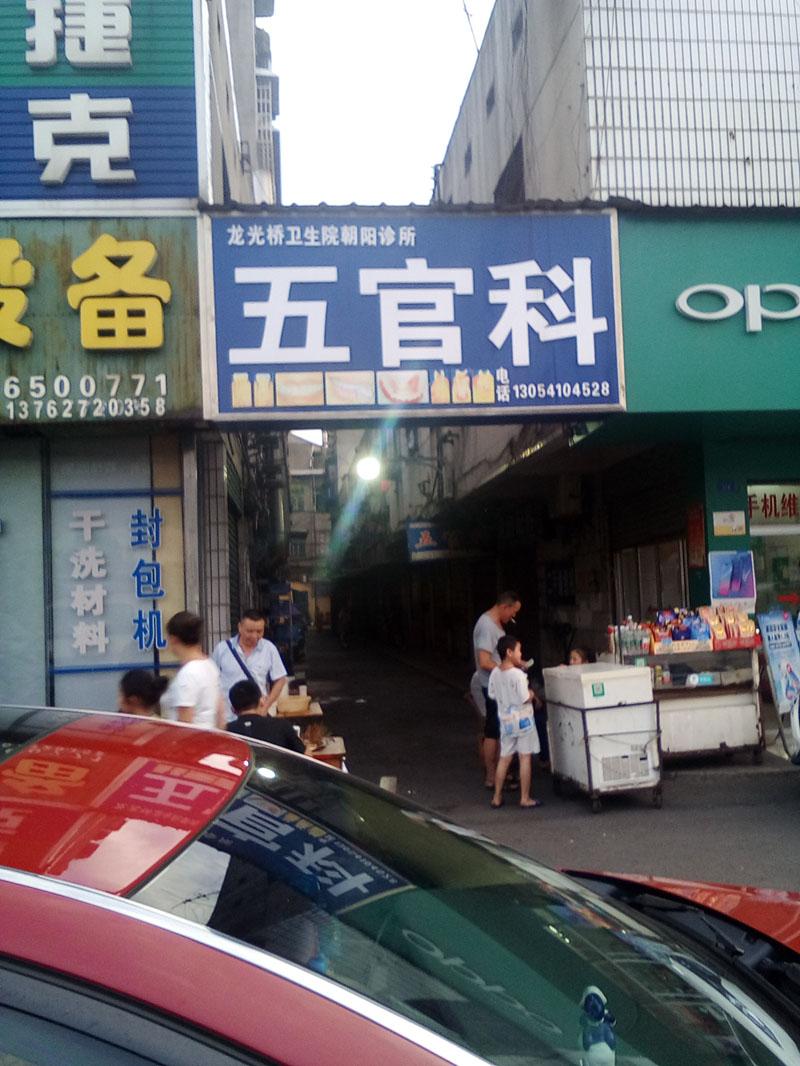 益阳朝阳市场龙凤街公开招客现象严重(图)