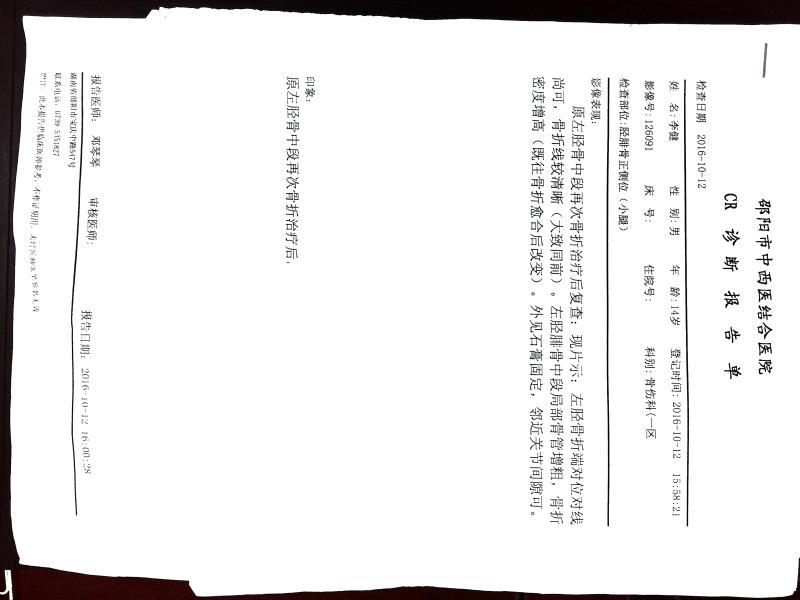3、钟雨贫困生申请表1份.-邵阳县岩口铺镇文明学校校长滥用职权私