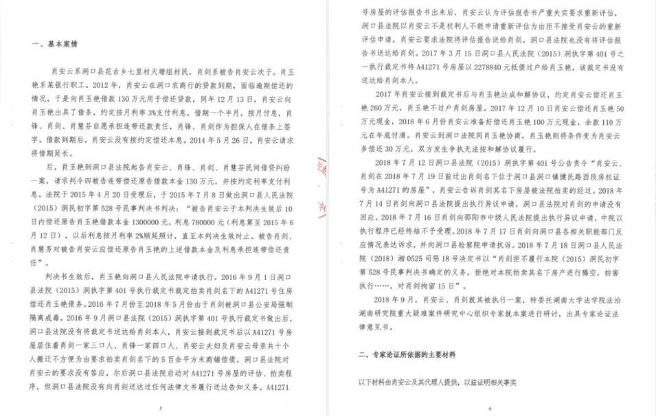 红网 - 百姓呼声 - 邵阳洞口县法院院长李林司法