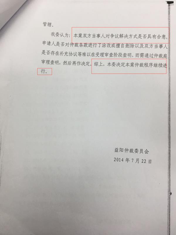 举报益阳天峰置业有限公司董事长放高利贷者获利数千万逃税