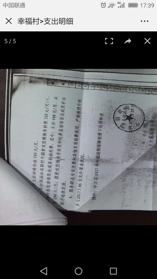 中方县接龙镇桥头村欺上瞒下,克扣村务监督员工资