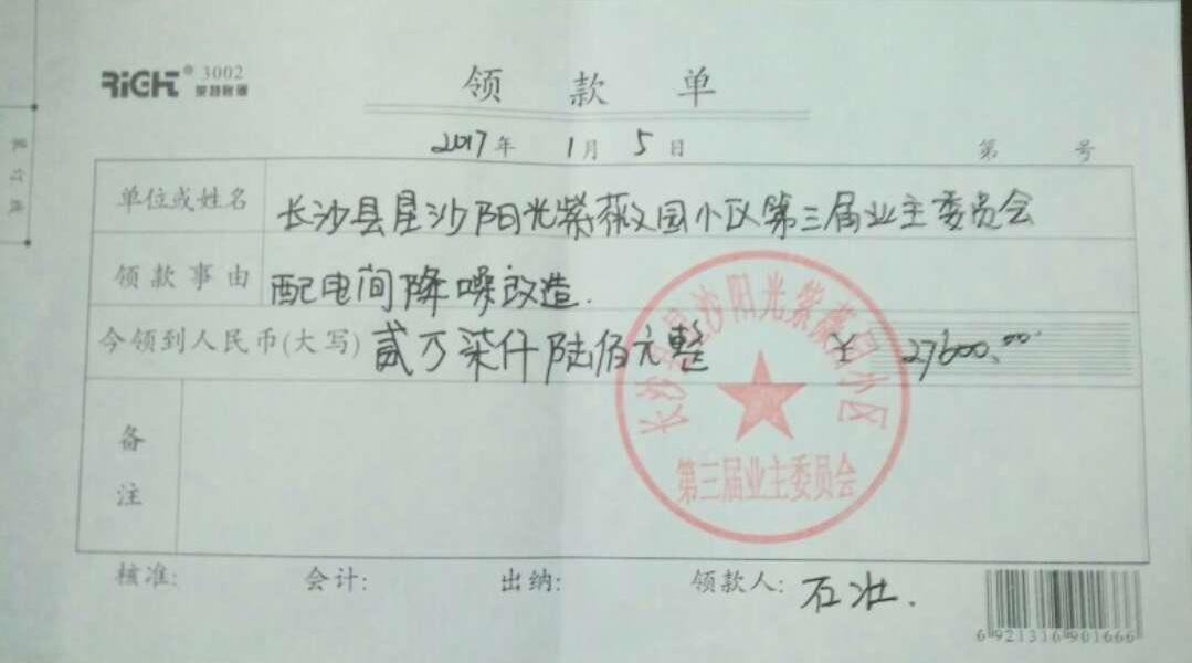 长沙县阳光紫薇园小区业委会主任..