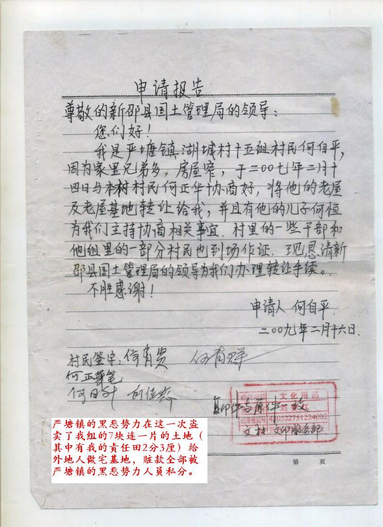 新邵县在湖城村干部盗卖土地获得百万赃款