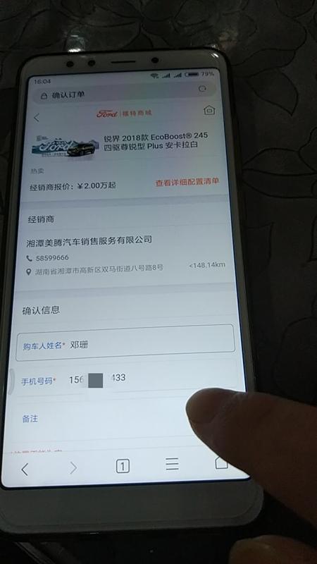 福特商城网上购车后,4S店以网上订单没有合同拒绝履行