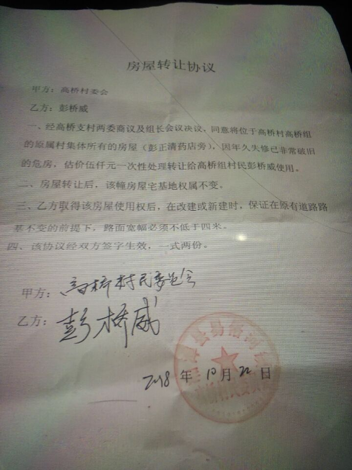 举报湘潭县易俗河镇高桥村党支部书记玩忽职守!