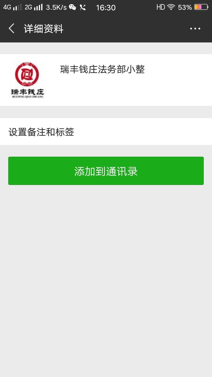 深圳瑞丰钱庄小额贷款公司诈骗无恶不作