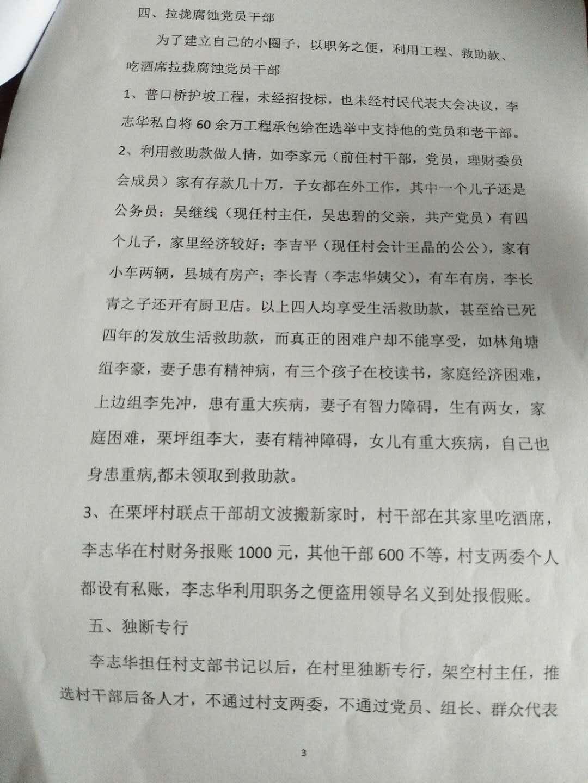 举报衡南县云集镇栗坪村支部书记违纪贪污